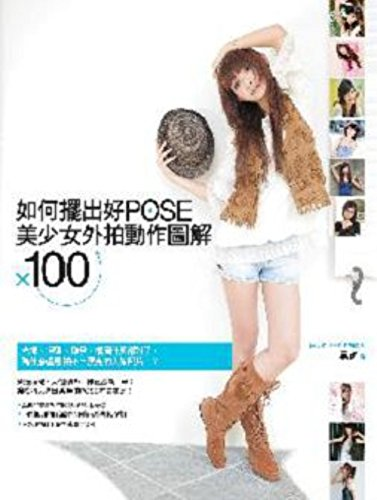 9789861991153: How to put on a good POSE: the girl action diagrams X100(Chinese Edition)