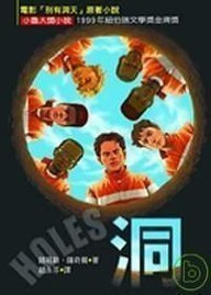 9789862110096: Holes