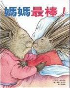 9789862110683: What Mommies Do Best What (Chinese Edition)