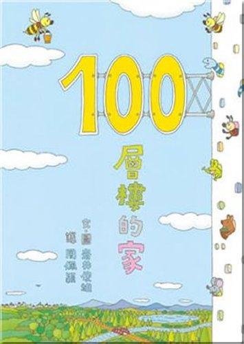 Hyakkaidate No Ie (Chinese Edition): Iwai, Toshio