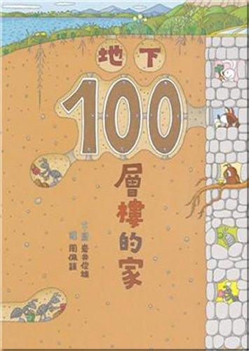 Chika Hyakkaidate No Ie (Chinese Edition): Toshio Iwai