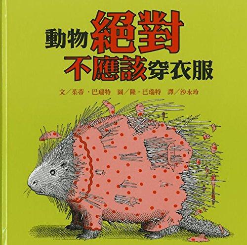 9789862113769: Dong Wu Jue DUI Bu Ying Gai Chuan Yi Fu (Chinese and English Edition)