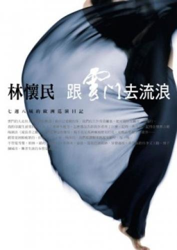 9789862130223: To stray with Cloud Gate (Traditional Chinese Edition)