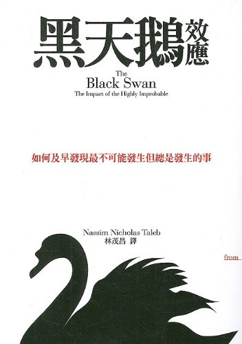 9789862130568: The Black Swan: The Impact Of The Highly Improbable (Chinese Edition)