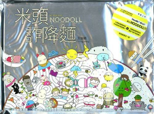9789862131404: Yiying Wang: The World of Noodoll (Noodle? Rice?) (Chinese Edition)