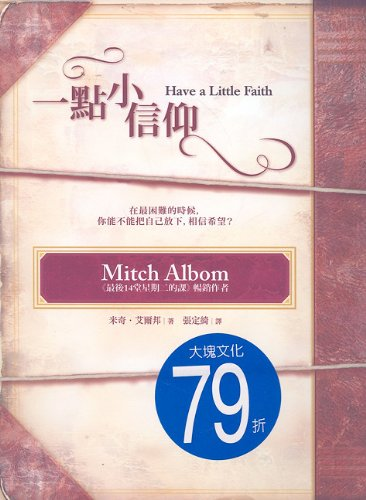 9789862131428: Have A Little Faith (Chinese Edition)