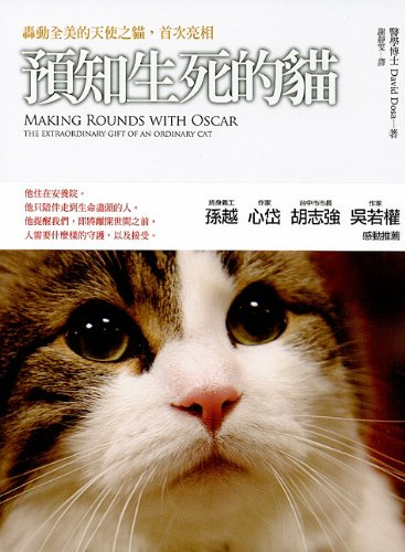 9789862131442: Making Rounds With Oscar: The Extraordinary Gift Of An Ordinary Cat (Chinese Edition)