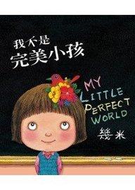 My Little Perfect World] (Chinese Edition): Ji Mi