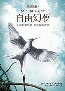 9789862132166: Mockingjay (Hunger Games) (Chinese Edition)