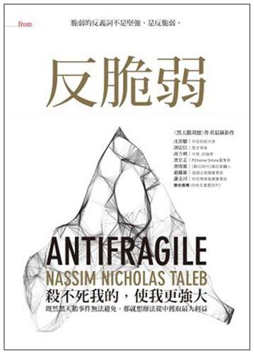 9789862134467: Antifragile: Things That Gain from Disorder (Chinese Edition)
