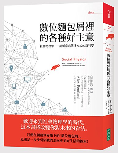 """9789862135709: Social Physics: How Good Ideas Spread─The Lessons from a New Science (Chinese Edition) by Alex """"Sandy"""" Pentland"""