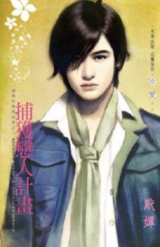 Capture lovers plan to the president's useless brother bis (Paperback) (Traditional Chinese ...