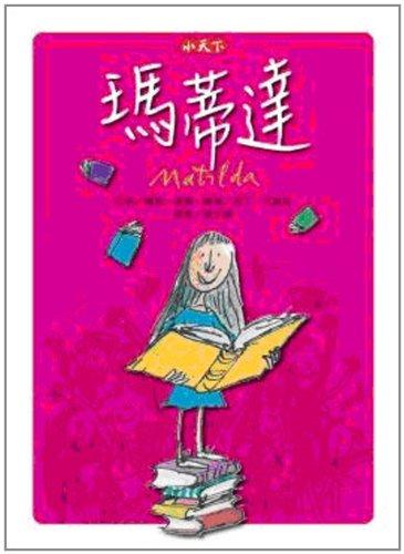 9789862161302: Matilda (Chinese Edition)