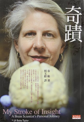 My Stroke Of Insight: A Brain Scientist's Personal Journey (Chinese Edition): Taylor, Jill ...