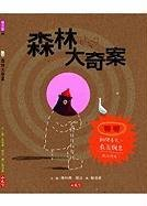 9789862163917: The Great Paper Caper (Chinese Edition)