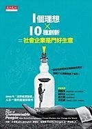 9789862164679: The Power of Unreasonable People: How Social Entrepreneurs Create Markets That Change the World (Chinese Edition)