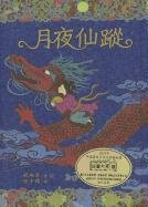 Where the Mountain Meets the Moon (Chinese Edition): Lin, Shen