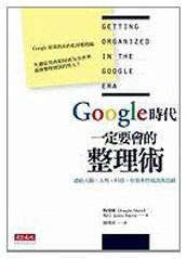 9789862166369: Getting Organized in the Google Era: How to Get Stuff Out of Your Head, Find It When You Need It, and Get It Done Right (Chinese Edition)