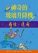 9789862166642: Charlie and the Great Glass Elevator (Chinese Edition)