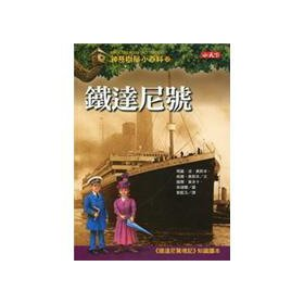 9789862168288: Magic Tree House Research Guide #7: Titanic (Chinese Edition)