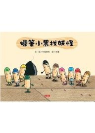 9789862168844: Vanishing Act of Blackie the Crayon and the Ghost (Chinese Edition)
