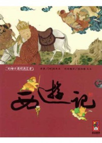 Journey to the West-painted Chinese classics (Traditional Chinese Edition): FengCheBianJiQun