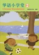 9789862268056: Chinese Wonderland: Textbook (Simplified Characters) Volume 2