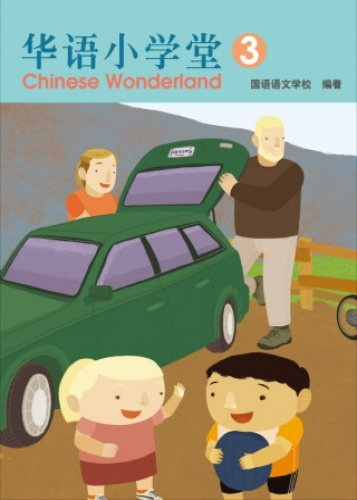 9789862268773: Chinese Wonderland: Textbook (Simplified Characters) Volume 3