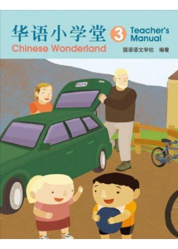 9789862268780: Chinese Wonderland: Teacher's Manual (Simplified Characters) Volume 3