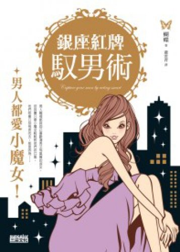 9789862290880: Ginza red card Yu-male surgery - men love the little witch (Traditional Chinese Edition)