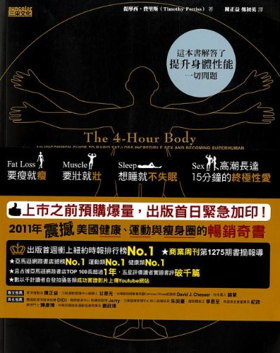 9789862296493: The 4-Hour Body (Chinese Edition)