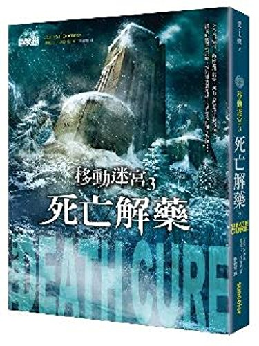 Mobile Maze 3 : Death antidote(Chinese Edition): ZhanMuShi S JamesDashner