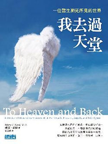To Heaven and Back: A Doctor's Extraordinary Account of Her Death, Heaven, Angels, and Life ...