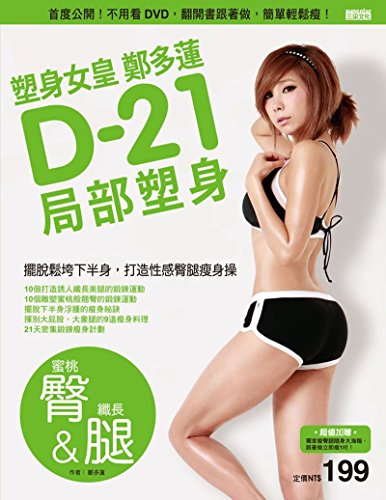 9789862299753: Jung Da Yeon D-21 partial body sculpting (Chinese Edition)