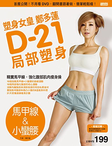 9789862299760: Jung Da Yeon D-21 partial body sculpting (vest Line & waistline) (Chinese Edition)