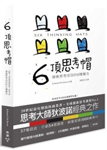 9789862351185: Six Thinking Hats