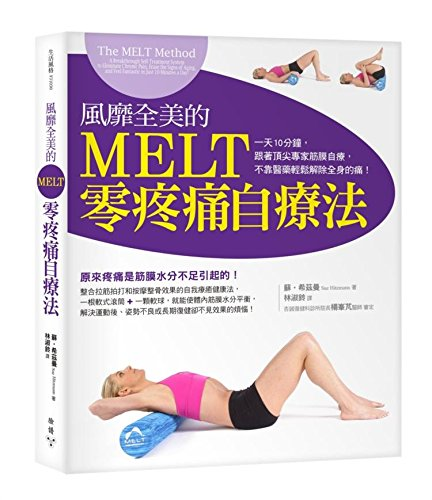 9789862352977: The MELT Method: A Breakthrough Self-Treatment System to Eliminate Chronic Pain, Erase the Signs of Aging, and Feel Fantastic in Just 10 Minutes a Day! (Chinese Edition) by Sue Hitzmann