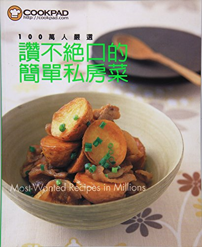 100 people carefully selected: full of praise for the simple private kitchens(Chinese Edition): ...