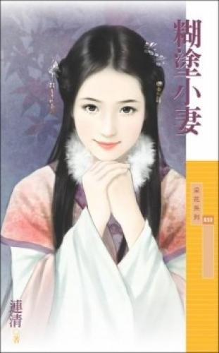 Confused wife (unpacked refundable) (Traditional Chinese Edition): n/a