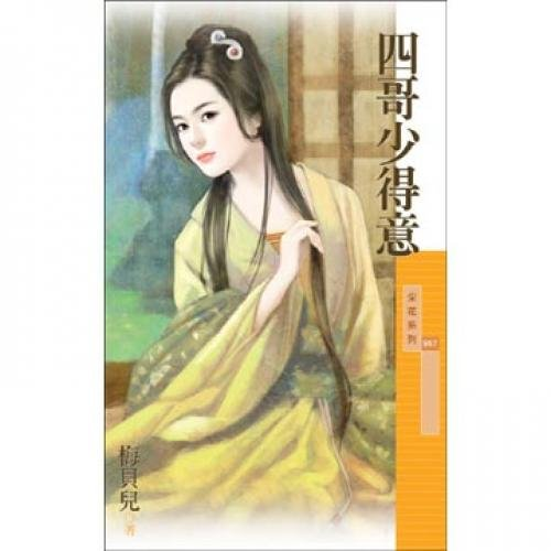 Mahone less proud (Traditional Chinese Edition): MeiBeiEr