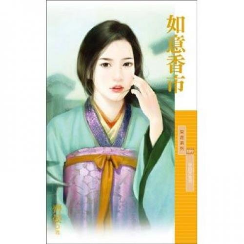 The wishful Incense [crossing to Alone] (Traditional Chinese Edition): n/a