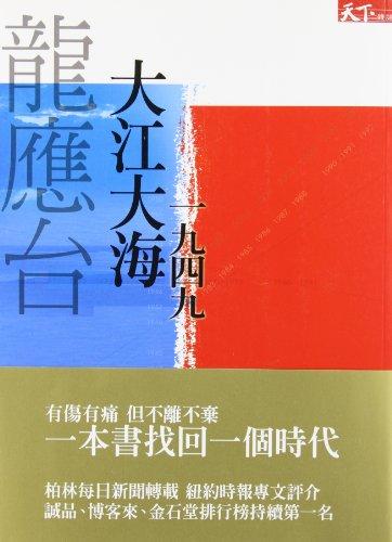 9789862410493: Da Jiang Da Hai (Chinese Edition)