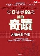 9789862410622: Magnificent Mind at Any Age (Chinese Edition)