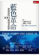The Blue Economy 10 Years, 100 Innovations, 100 Million Jobs (Chinese Edition): Pauli, Gunter