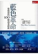 The Blue Economy 10 Years, 100 Innovations, 100 Million Jobs (Chinese Edition): Pauli, Gunter
