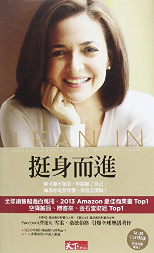 9789862417607: Lean in: Women, Work and the Will to Lead
