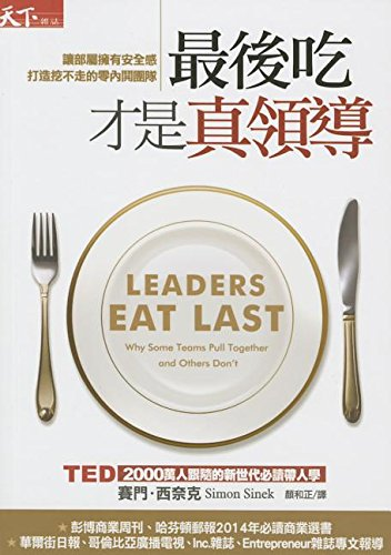 9789862419168: Leaders Eat Last: Why Some Teams Pull Together and Others Don't (Chinese Edition)