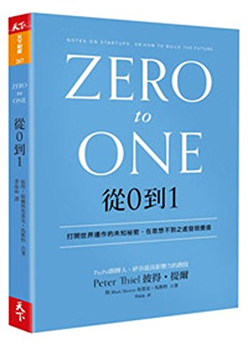 9789862419533: Zero to One: Notes on Startups, or How to Build the Future