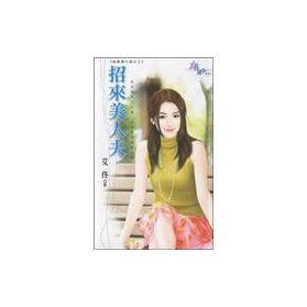 To provoke Beauty Cardiff(Chinese Edition): AI TONG