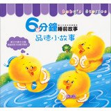 9789862432808: Bedtime 6 minutes : Moral Stories(Chinese Edition)